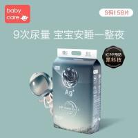 【2件5折】babycare纸尿裤太空纳米银离子宝宝尿裤超薄透气婴儿尿不湿S58片