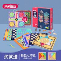 米米智玩桌游 儿童100合一多功能棋盘游戏亲子益智早教棋类玩具