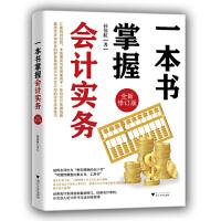 一本书掌握会计实务(全新修订版) 浙江大学出版社
