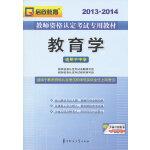 20132014教师资格认定考试专用教材教育学(适用于中学)(教师资格证考试用书)