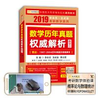 2019考研数学 2019 李永乐・王式安考研数学历年真题权威解析(数三) 金榜图书