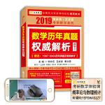 2019考研数学 2019 李永乐·王式安考研数学历年真题权威解析(数三) 金榜图书