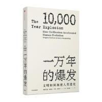 见识丛书 一万年的爆发:文明如何加速人类进化