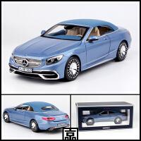新款原厂1:18奔驰迈巴赫S650 仿真合金汽车模型 带行李包礼盒包装收藏模型 蓝色 送纯金属车牌