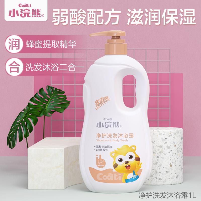小浣熊儿童洗发水沐浴露1000ml宝宝婴幼儿洗沐二合一岁洗护用品全家共享