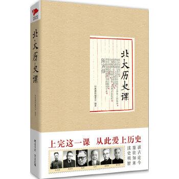 北大历史课(pdf+txt+epub+azw3+mobi电子书在线阅读下载)