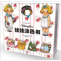 Dingles娃娃涂色书(声名远驰的萌蠢娃娃丁格尔多莉终于来中国了!她带来了28个不同主题的换装秀及精美贴纸,只为赢得