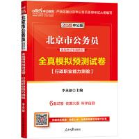 北京公务员考试用书中公2020北京市公务员录用考试专用教材全真模拟预测试卷行政职业能力测验