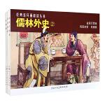 儒林外史(2)――经典连环画阅读丛书
