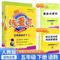 黄冈小状元练重点五年级下册语文数学人教版2021新版