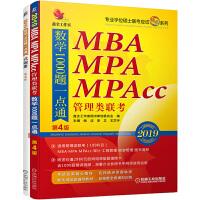 2019机工版精点教材MBA、MPA、MPAcc管理类联考数学1000题一点通第4版 (契合全新命题方向与思路,送10