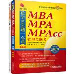 2019机工版精点教材MBA、MPA、MPAcc管理类联考数学1000题一点通第4版 (契合全新命题方向与思路,送1000题精讲视频 )
