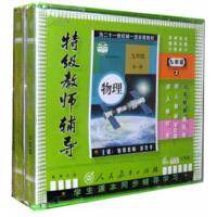 初中教育辅导碟片 人教版新课标 九年级物理2 下册8VCD光盘