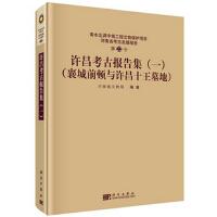 许昌考古报告集(一)(襄城前顿与许昌十王墓地)