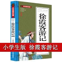 徐霞客游记小学生正版书籍全集课外阅读原版 媲美中华书局版