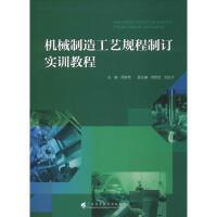 机械制造工艺规程制订实训教程 广东高等教育出版社