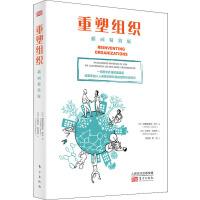 重塑组织 插画精简版 东方出版社