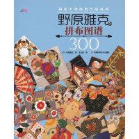 野原雅克的拼布图谱300(拼布大师经典作品系列)