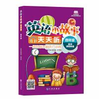 小学英语无障碍学习丛书 英语小故事天天听(四年级)