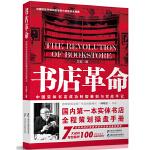 书店革命――中国实体书店成功转型策划与实战手记