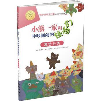 小熊一家和吵吵闹闹的怪物们 复合分类 长春出版社 【文轩正版图书】