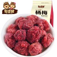 憨豆熊 杨梅干108g 水果干蜜饯果脯梅子零食
