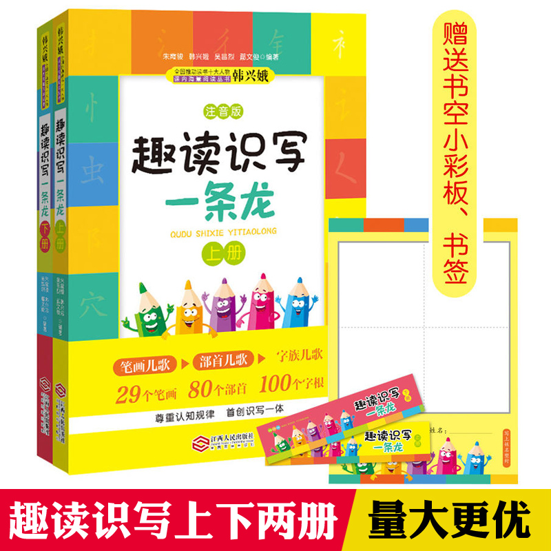 全2册 正版趣读识字一条龙  韩兴娥课内海量阅读丛书 注音版趣味识写 认读识写 幼儿小学生童瑶儿歌书籍