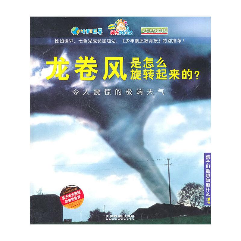 龙卷风是怎么旋转起来的?——令人震惊的极端天气