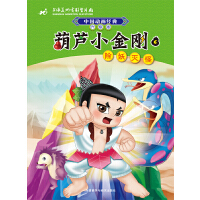 中国动画经典升级版:葫芦小金刚6除妖灭怪