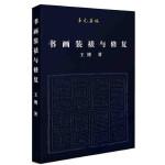至元集林:书画装裱与修复
