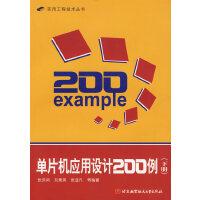 单片机应用设计200例(下册)