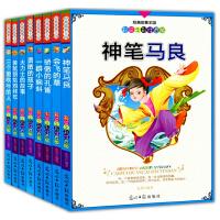 彩绘全彩注音版经典故事王国(彩图版全8册)