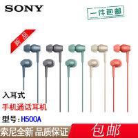 【支持礼品卡+包邮】索尼 IER-H500A 入耳式重低音 线控耳麦 手机通话音乐通用耳机