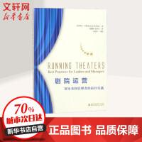 剧院运营:领导者和管理者的*实践 上海音乐出版社