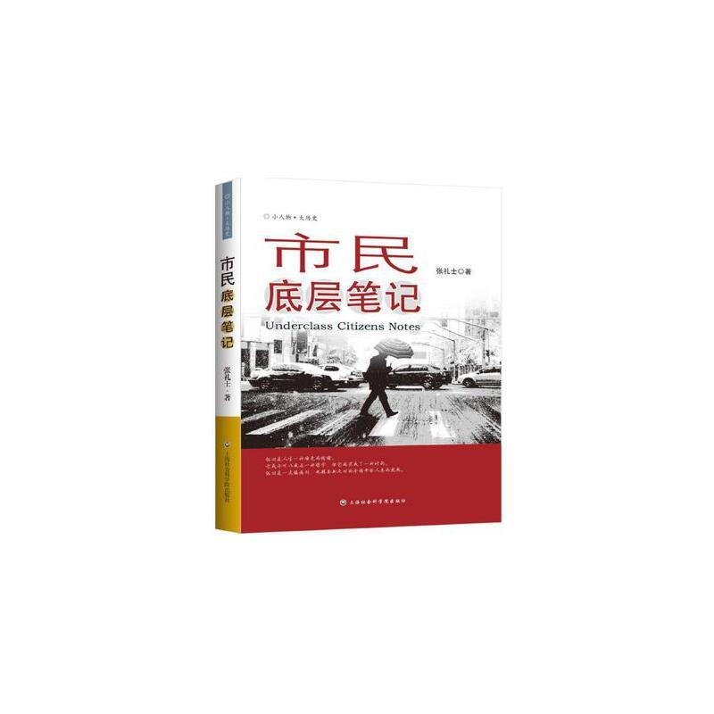 """市民底层笔记(一位出身银行世家、安徽大学毕业、后任教上海第二工业大学,文革期间曾被定为""""内部反革命""""的教师27年无法遗忘的历史记忆)"""