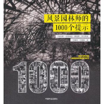 风景园林师的1000个提示