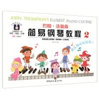 约翰・汤普森简易钢琴教程2(大音符全彩版)