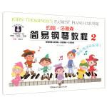约翰·汤普森简易钢琴教程2(大音符全彩版)