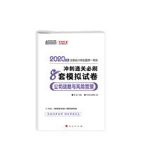 2020年注册会计师官方考试辅导书教材注会 公司战略与风险管理 冲刺通关必刷8套模拟试卷 备考学习过关中华会计网校梦想