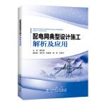 配电网典型设计施工解析及应用