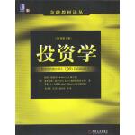 投资学(原书第5版)――金融教材译丛