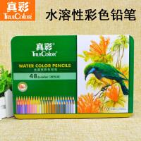 包邮真彩4576水溶性彩色铅笔 24 36 48色铁盒装 绘画花园填色水溶彩铅
