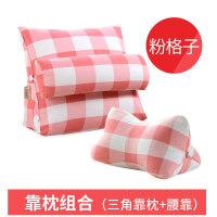 2件组合护腰床上大靠背垫榻榻米靠垫床头软包沙发腰枕可拆洗
