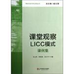 课堂观察LLCC模式课例集 9787567503328