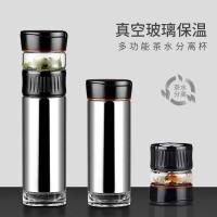 玻璃保温杯男士双层耐热玻璃大容量茶水分离泡茶水杯子