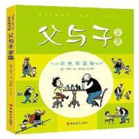 父与子全集 彩色双语版(平装) 英汉对照 卜劳恩绘 漫画书全集英语双语读物 儿童漫画亲子读物绘本7-12岁小学生图书籍