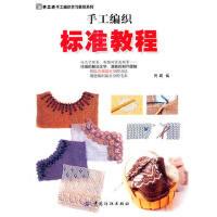 手工编织学习教程系列---手工编织标准教程 9787506467667