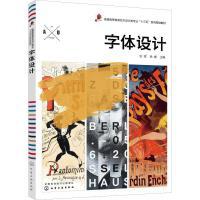 字体设计 化学工业出版社