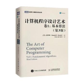 计算机程序设计艺术 卷1 基本算法(第3版) 【图灵程序设计丛书】经典计算机科学巨著重装上市