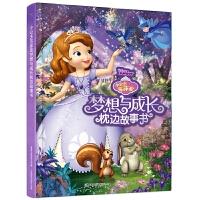 小公主苏菲亚梦想与成长枕边故事书